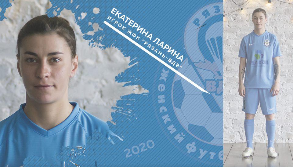 Екатерина Ларина — игрок «Рязани-ВДВ»-2020