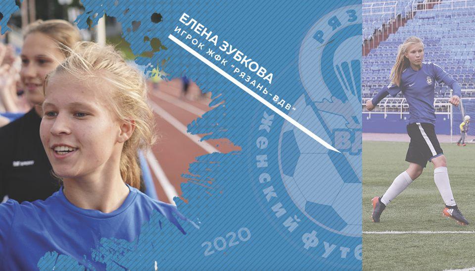 Елена Зубкова — игрок «Рязани-ВДВ»-2020