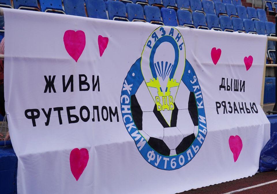 Женский футбольный клуб «Рязань-ВДВ» продолжит существование!