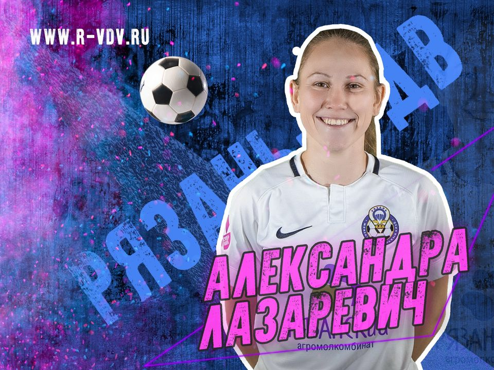 Александра Лазаревич — за «Рязань-ВДВ»!
